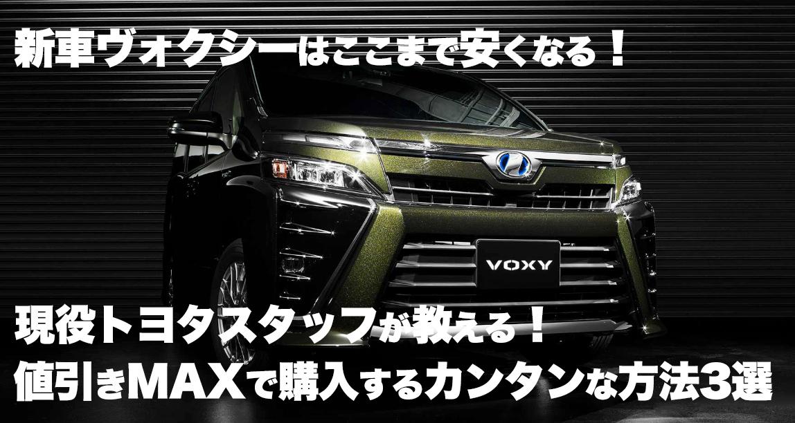 新車ヴォクシーを値引きMAXで購入するカンタンな方法3選