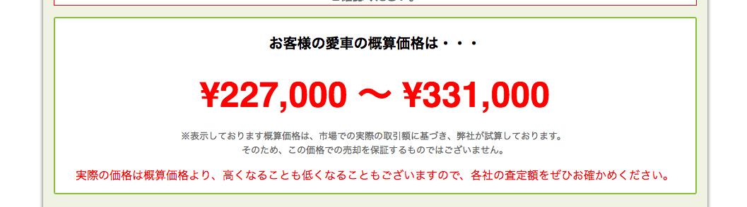 『概算価格をチェック』をクリックすれば、次の画面にはあなたの愛車の買取相場価格が表示されます。